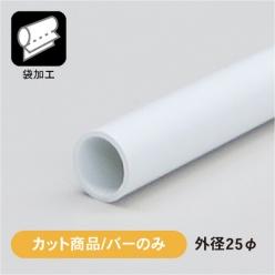 【カット/バーのみ】塩ビパイプ 白 外径25φ/内径21φ(B)