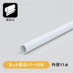 【カット/バーのみ】塩ビパイプ 白 外径11φ/内径9φ(B)