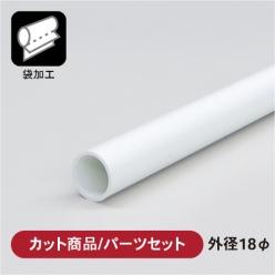 【カット/パーツセット】塩ビパイプ 白 外径18φ/内径15φ(B)