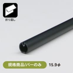 【規格商品/バーのみ】ABSバナーパイプ ABS-R159 ブラック (B)