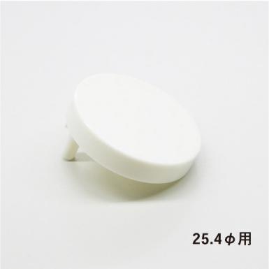 ALバナーパイプR254用 キャップ ホワイト