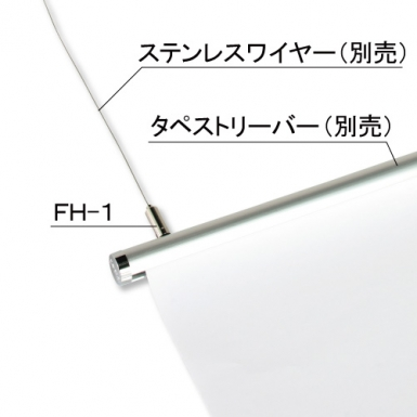タペストリーバー用ワイヤー取付金具 FH-1_C