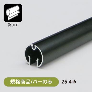 【規格商品/バーのみ】ALバナーパイプ AL-R254 ブラック (B)