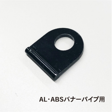 AL・ABSバナーパイプ用 新I金具ブラック