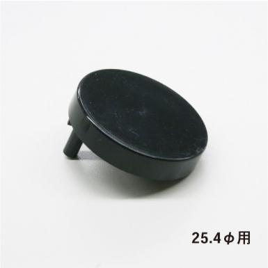 ALバナーパイプR254用 キャップ ブラック