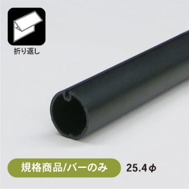 【規格商品/バーのみ】ABSバナーパイプ ABS-R254 ブラック (B)