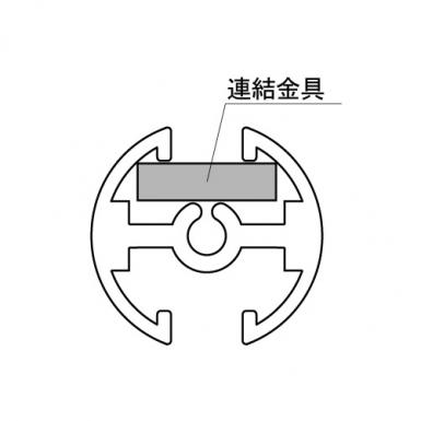 タペストリーバーF20用 連結金具_B